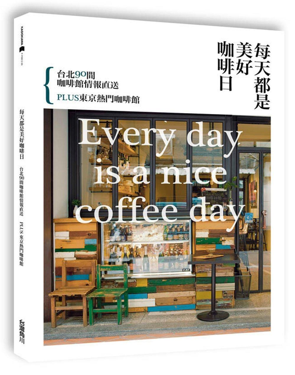 每天都是美好咖啡日:台北90間咖啡館情報直送 PLUS東京熱門咖啡館