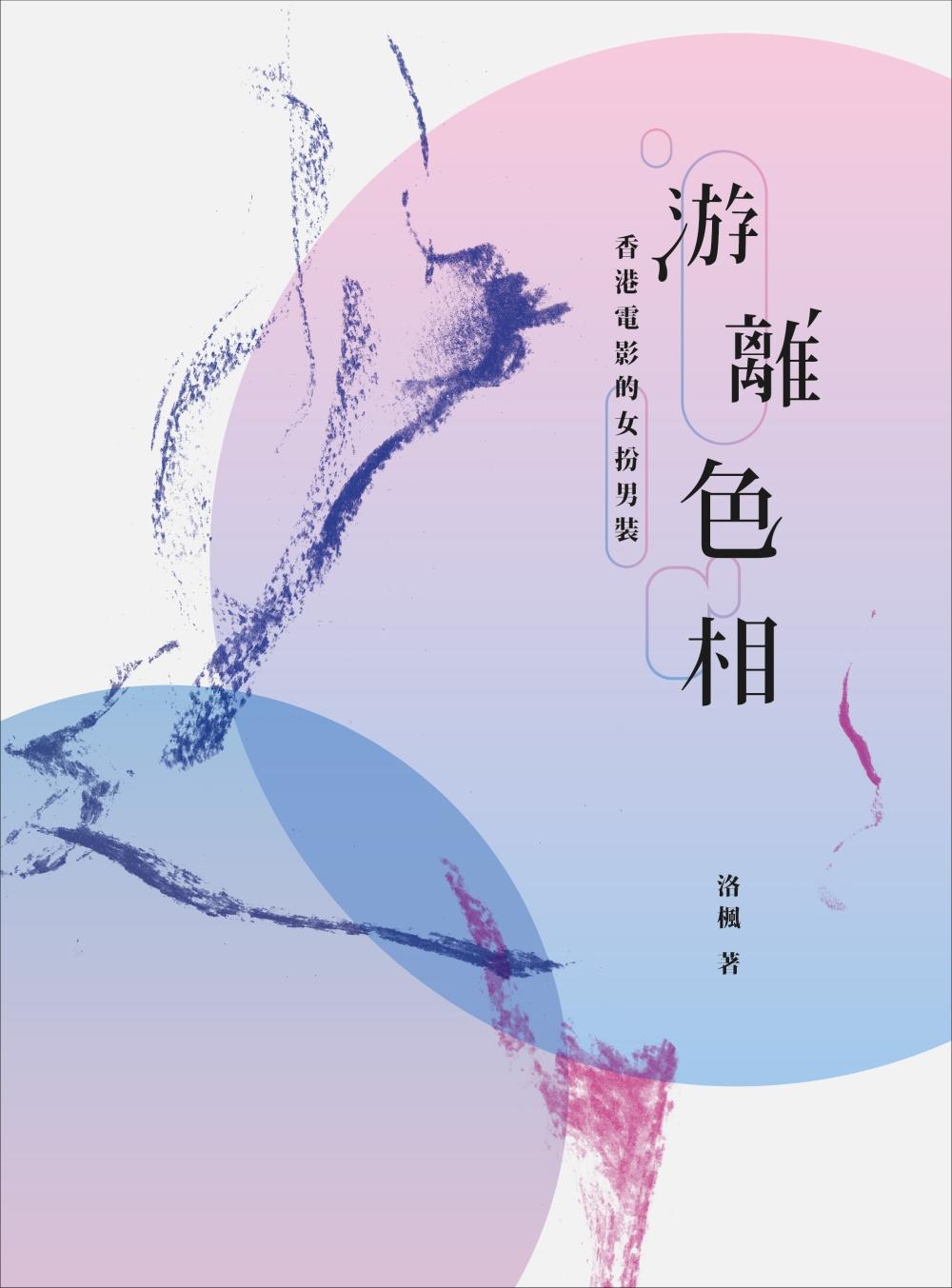 游離色相:香港電影的女扮男裝