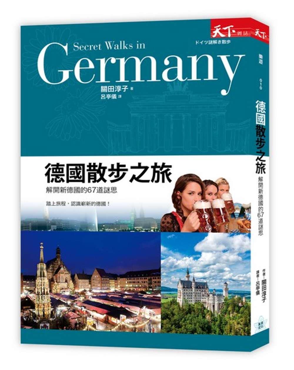德國散步之旅:解開新德國的67道謎思