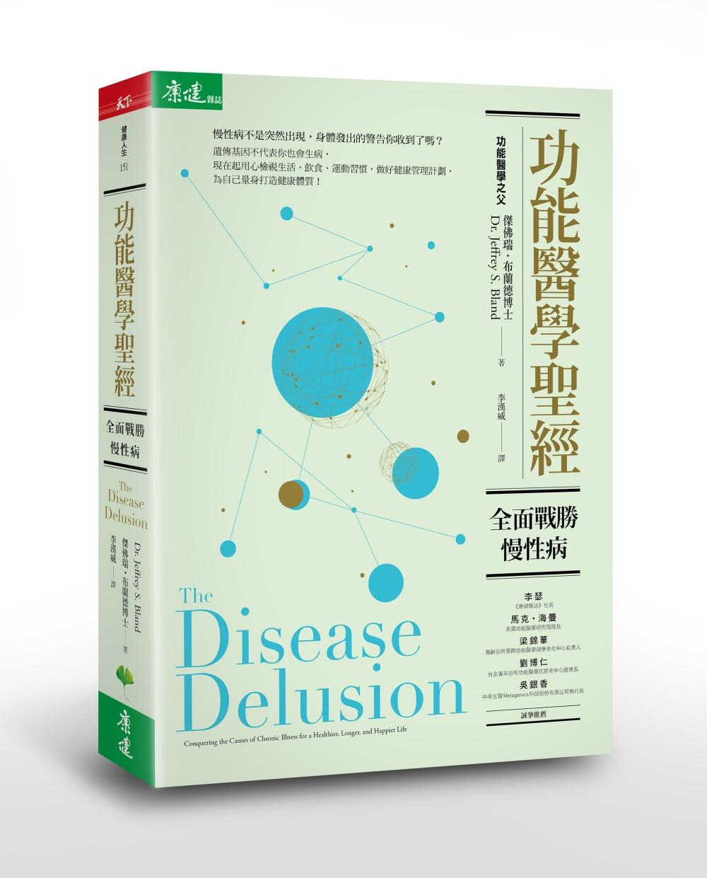 功能醫學聖經:全面戰勝慢性病