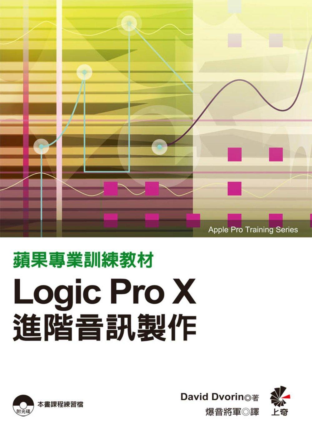 蘋果專業訓練教材:Logic Pro X進階音訊製作