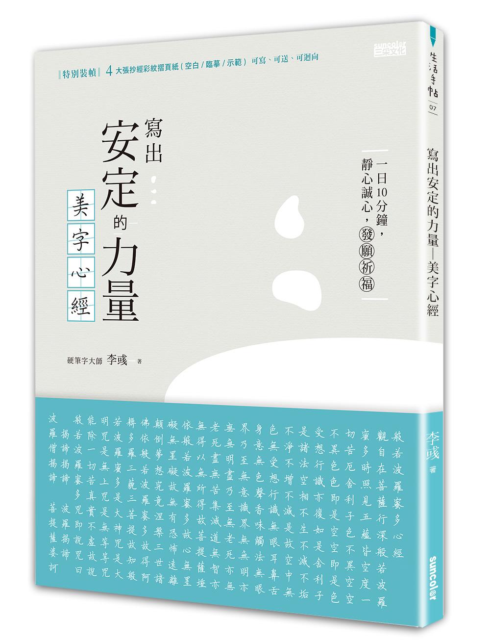 寫出安定的力量:美字心經(特別裝幀:5大張抄經彩紋摺頁紙/16頁抄經練習本/可寫.可送.可迴向)
