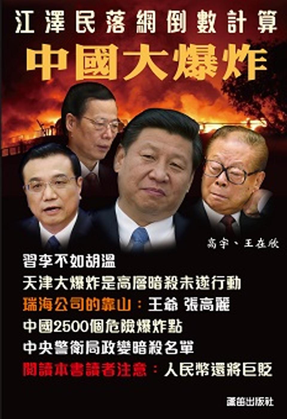 中國大爆炸