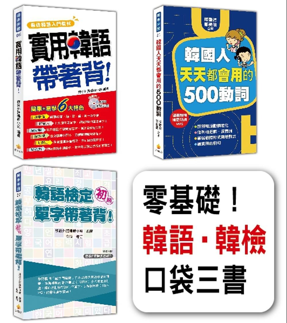 零基礎!韓語‧韓檢口袋三書:《實用韓語帶著背!》、《韓國人天天都會用的500動詞》、《韓語檢定初級單字帶著背!》(隨套書附贈3片韓籍