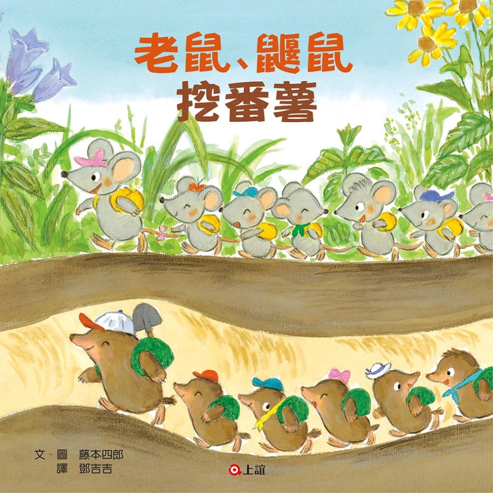老鼠鼴鼠挖番薯