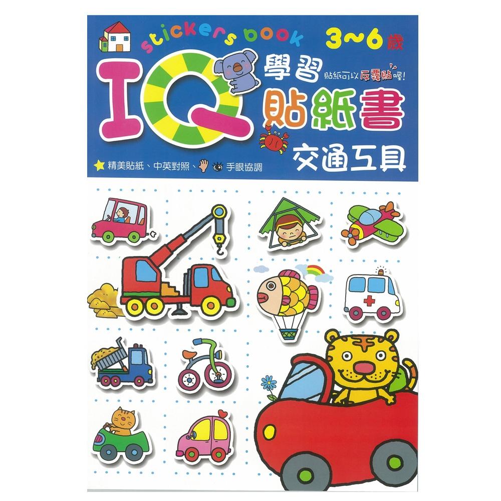 IQ學習貼紙書交通工具