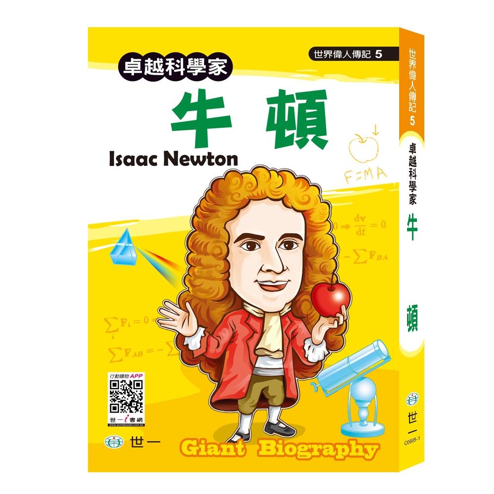 世界偉人牛頓