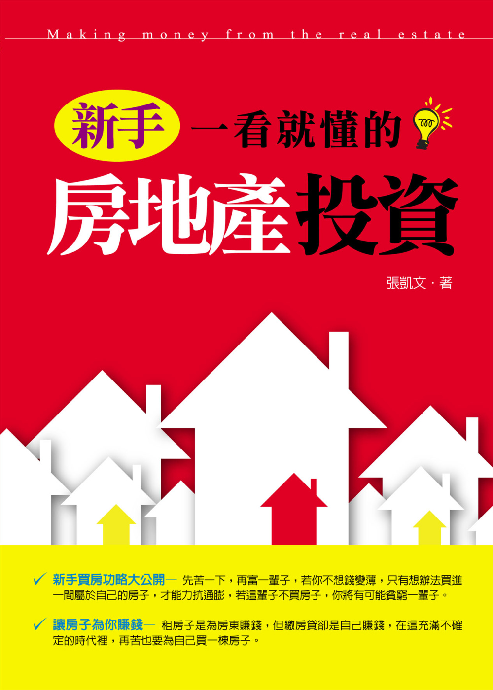 新手一看就懂的房地產投資