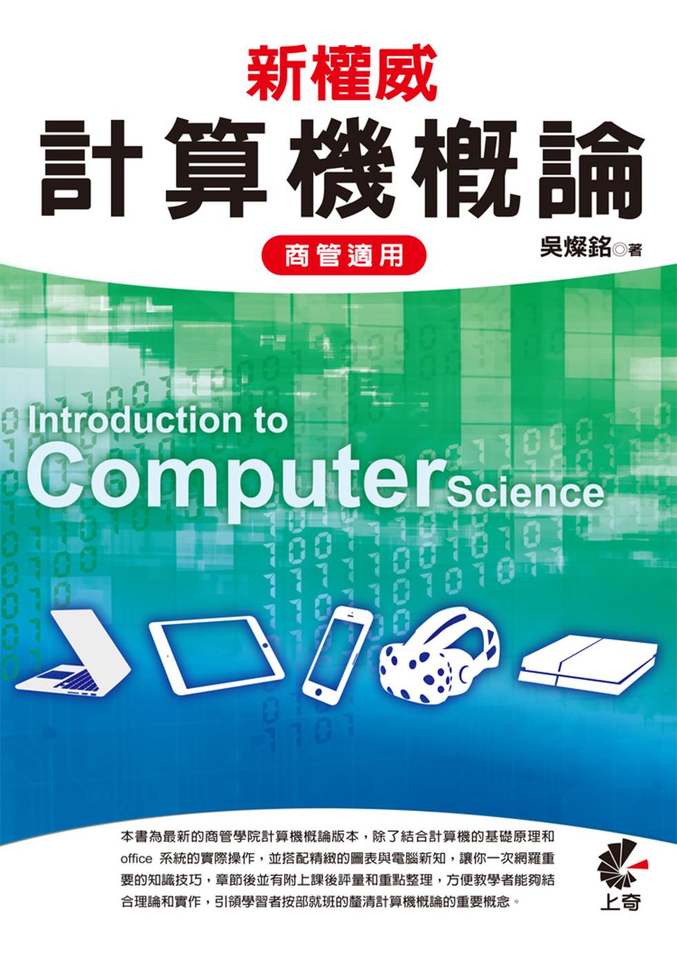 新權威計算機概論-商管適用(二版)附光碟