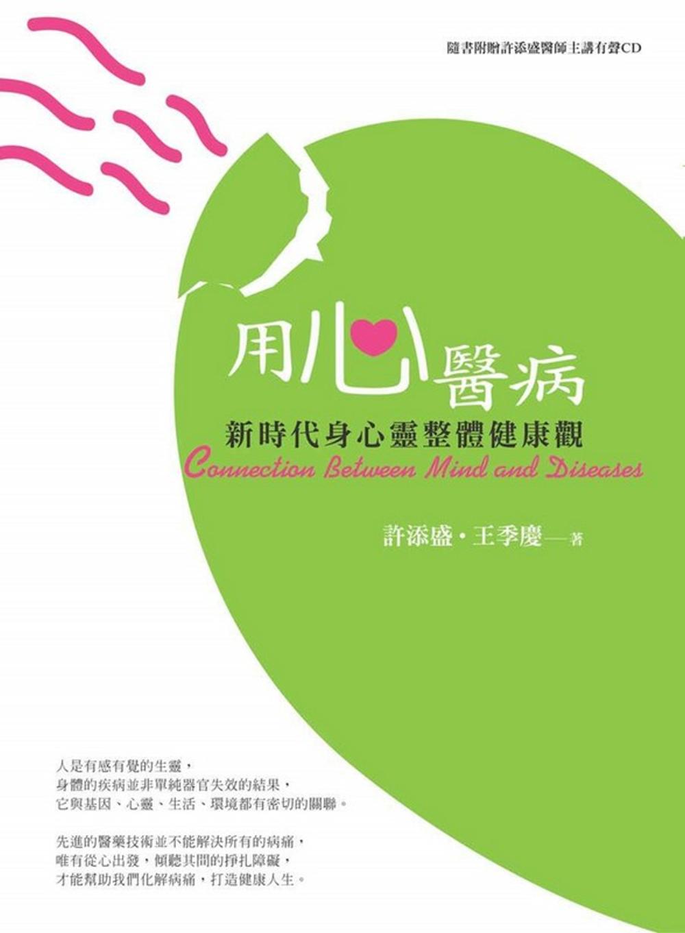 用心醫病:新時代身心靈整體健康觀(新版)