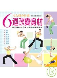6週改變材:宅女瘦身計畫,每天運動10分鐘,漂亮曲線跟著來