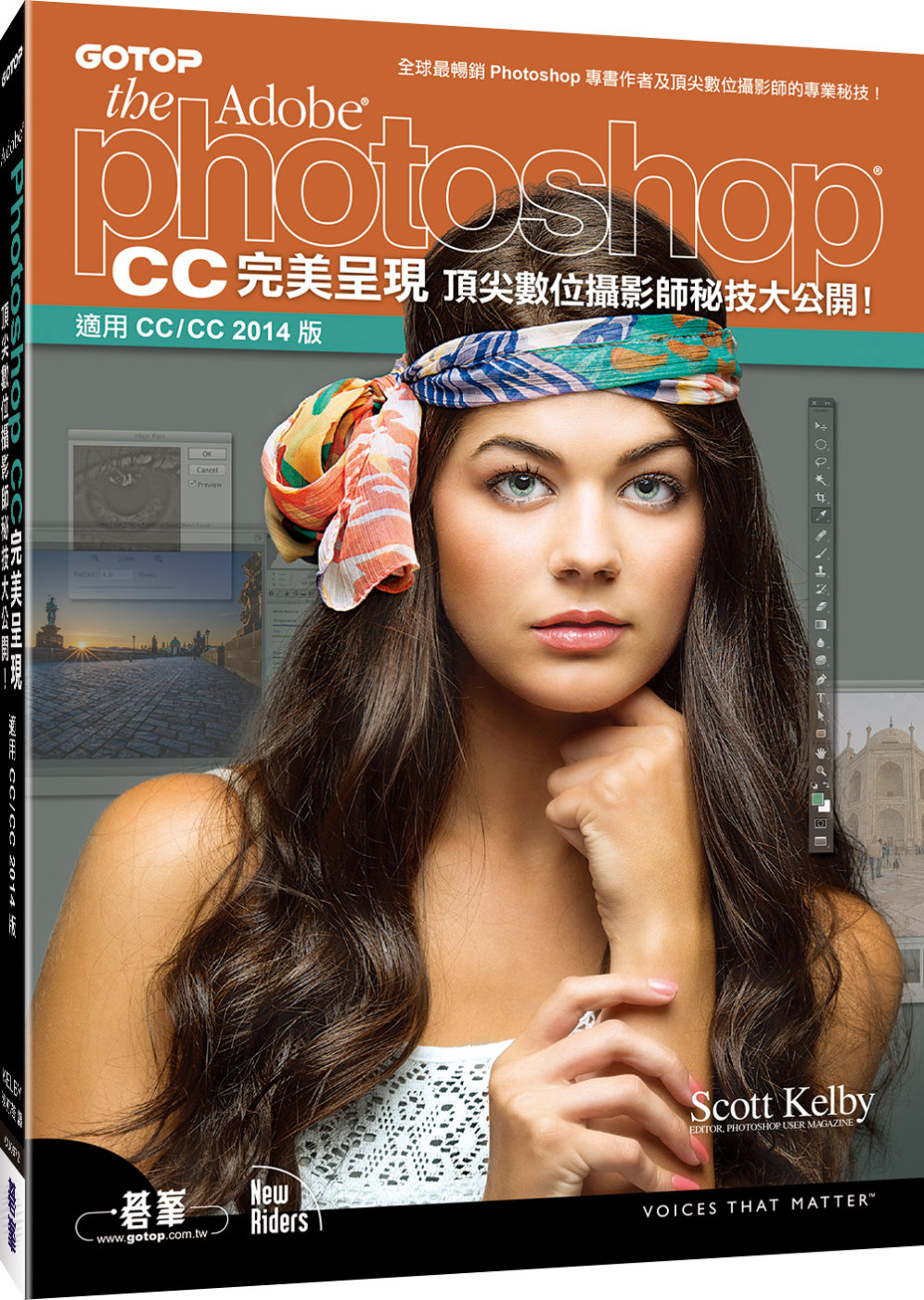 Photoshop CC完美呈現:頂尖數位攝影師秘技大公開!(適用CC/CC 2014版)