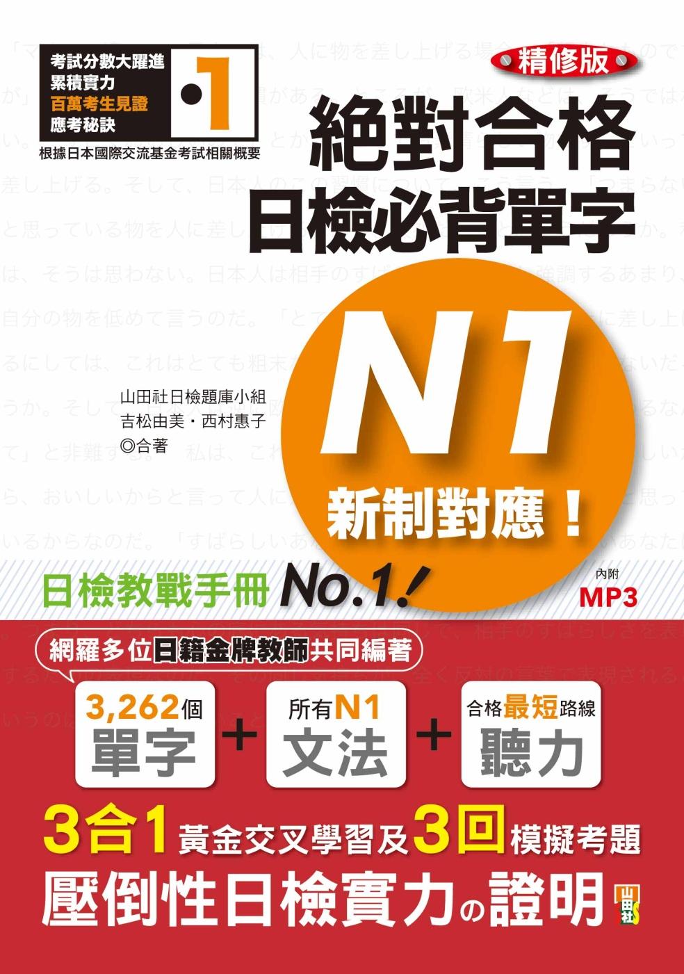 新制對應 絕對合格!日檢必背單字N1 精修版(25K+MP3)