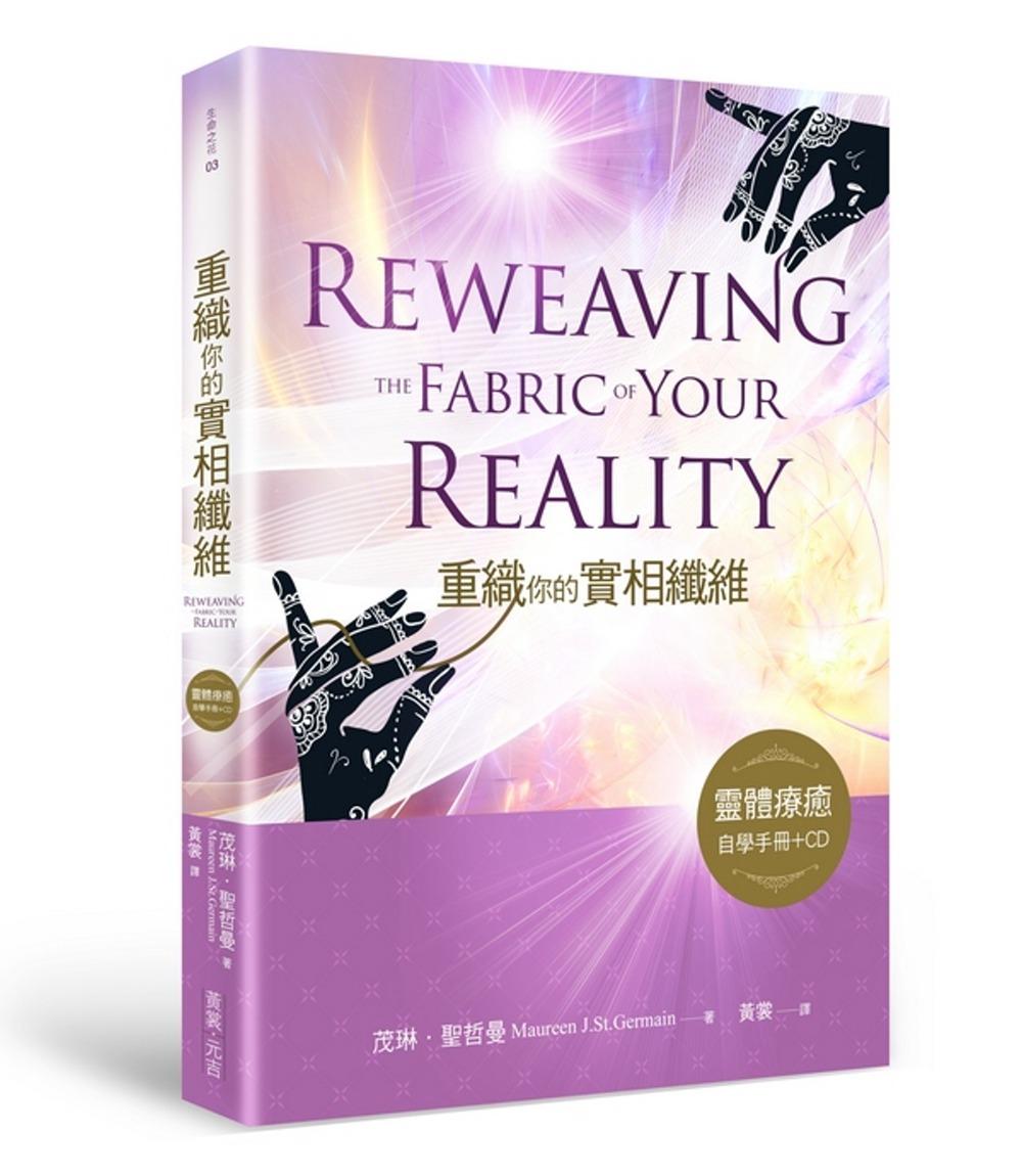 重織你的實相纖維:靈體療癒自學手冊+中文版CD