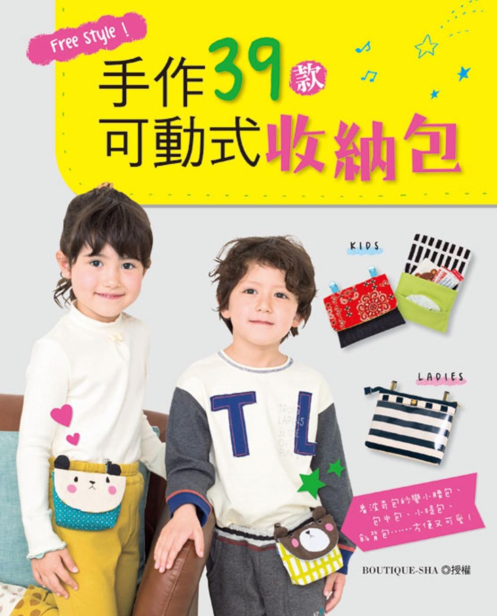 Free Style!手作39款可動式收納包:看波奇包秒變小腰包、包中包、小提包、斜背包……方便又可愛!