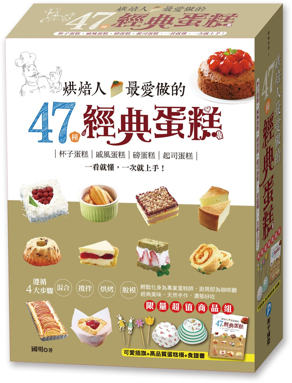 烘焙人最愛做的47種經典蛋糕:杯子蛋糕‧戚風蛋糕‧磅蛋糕‧起司蛋糕,一看就懂,一次就上手!(隨書超值附贈,高品質蛋糕杯模+可愛插旗