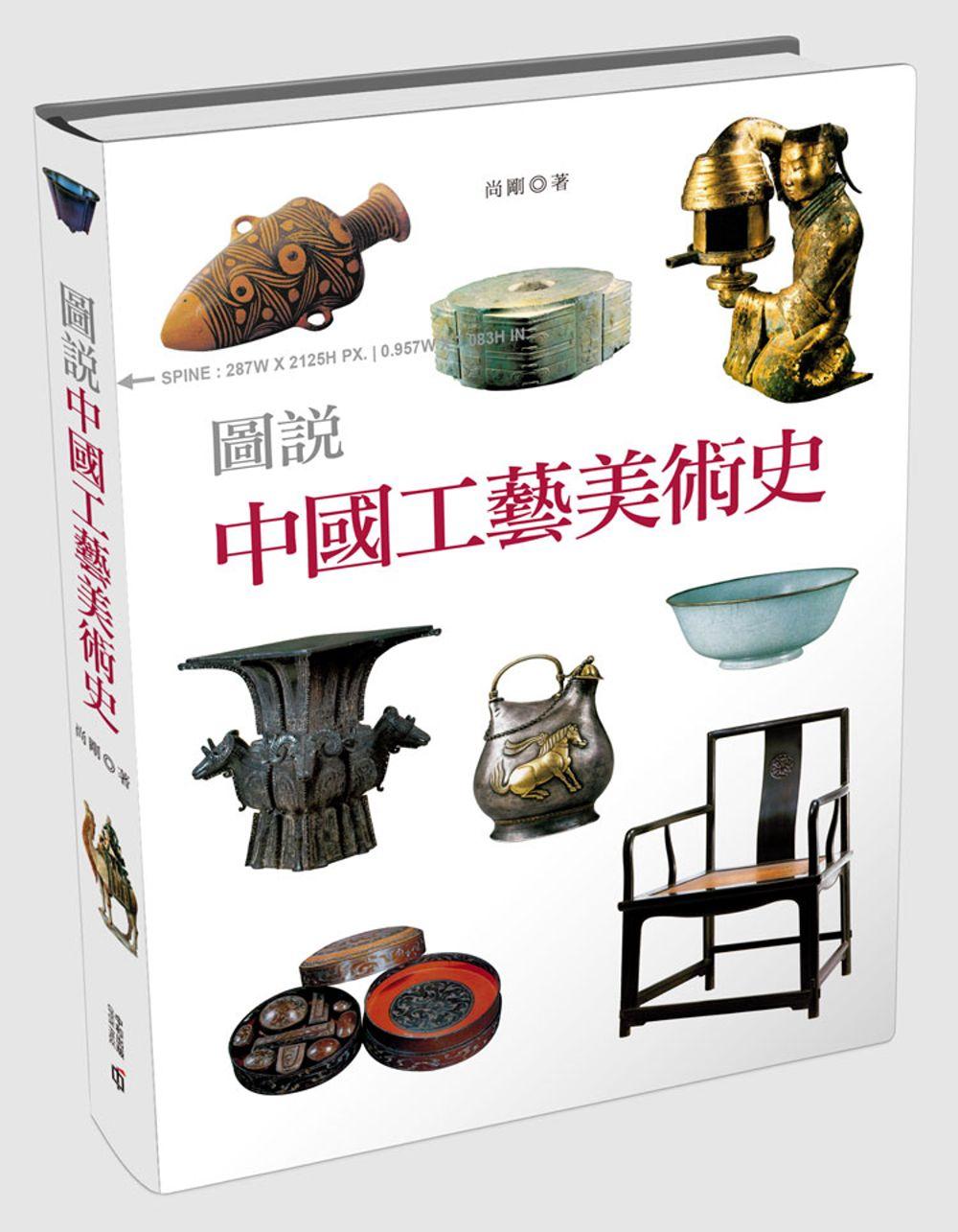 圖說中國工藝美術史