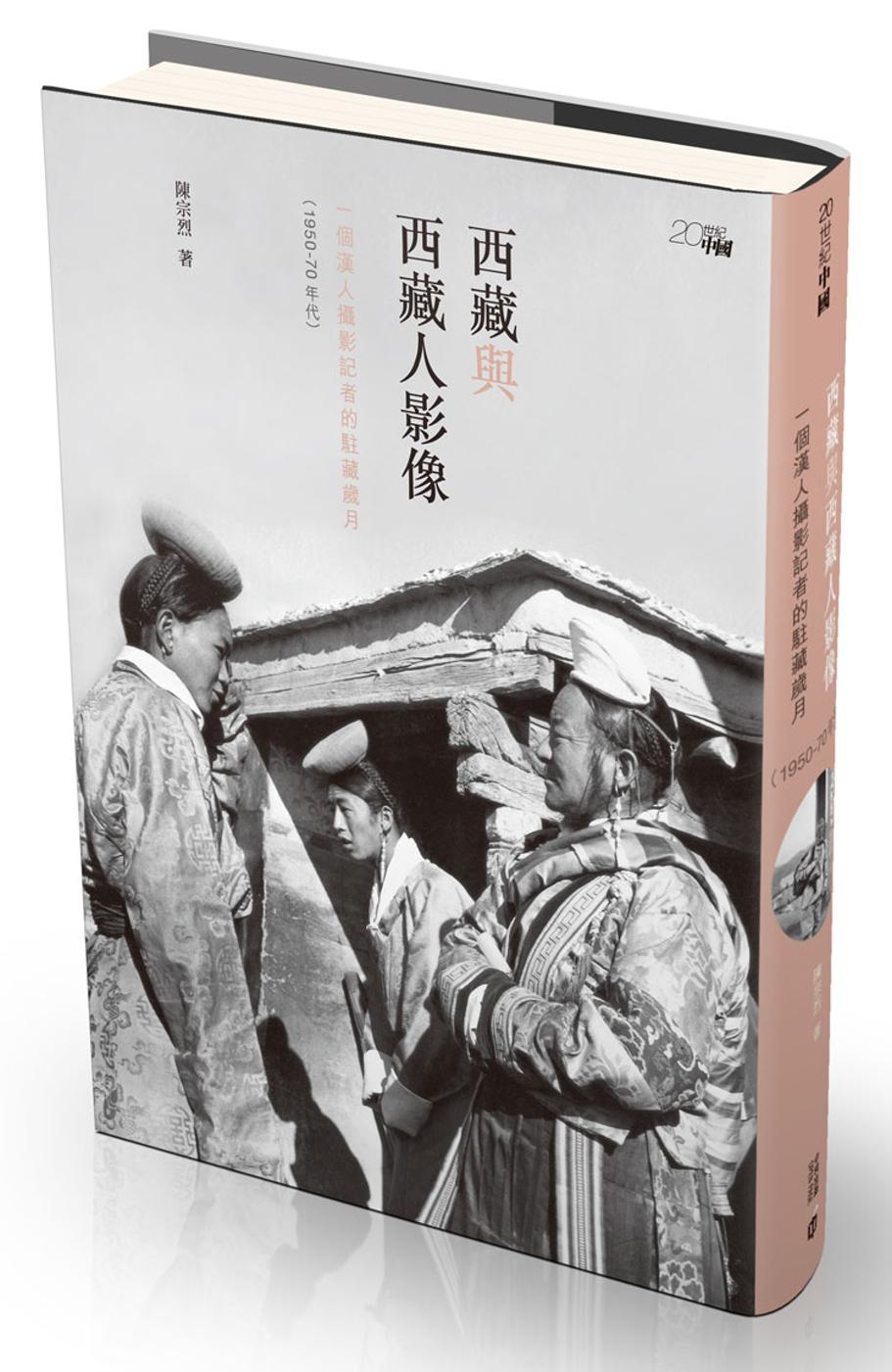 西藏與西藏人影像:一個漢人攝影記者的駐藏歲月(1950-70年代)