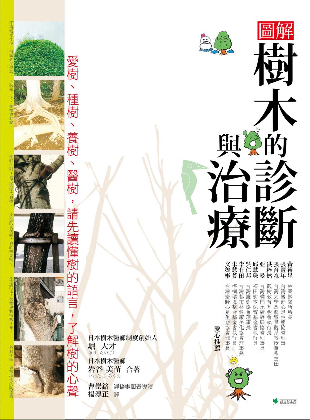 樹木的診斷與治療:愛樹、種樹、養樹、醫樹,請先讀懂樹的語言,了解樹的心聲