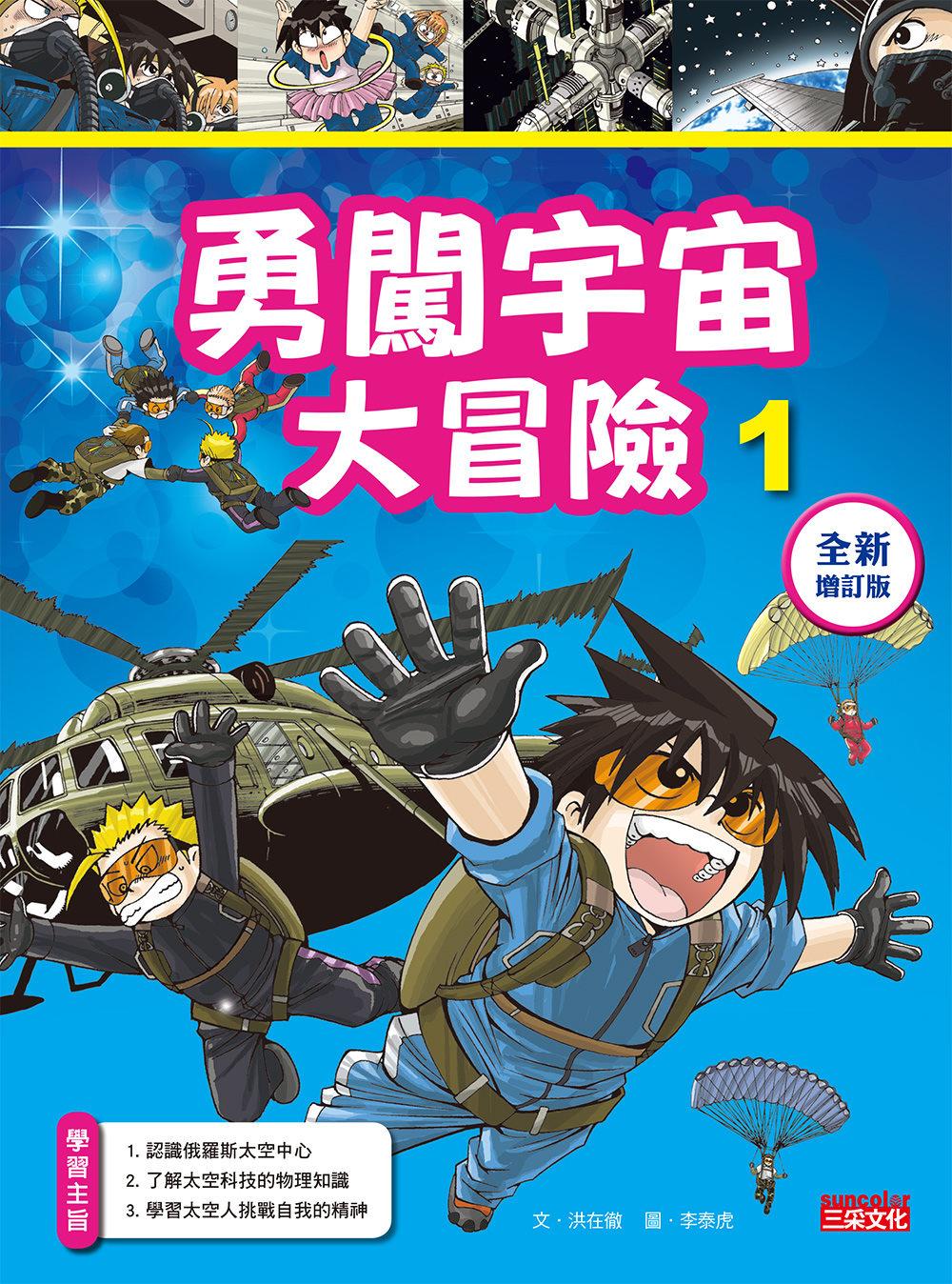 勇闖宇宙大冒險1【全新增訂版】