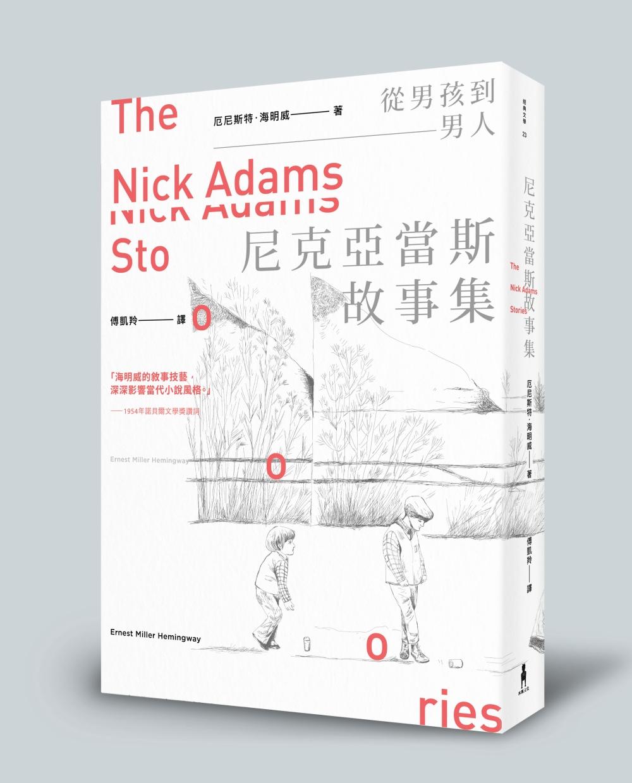 從男孩到男人:尼克亞當斯故事集