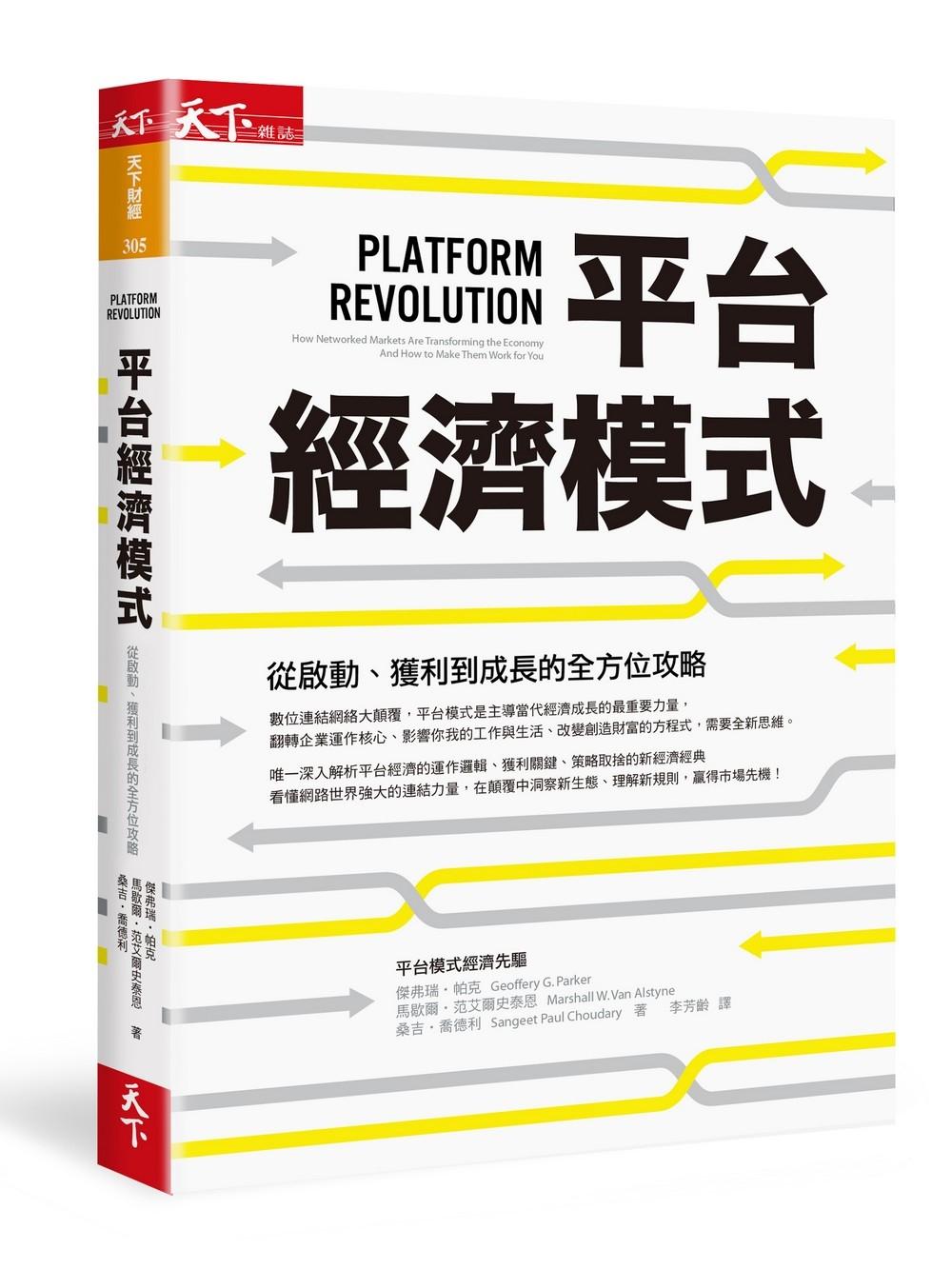 平台經濟模式:從啟動、獲利到成長的全方位攻略