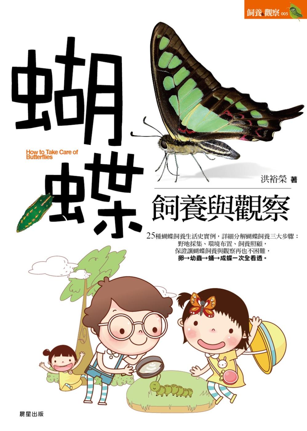 蝴蝶飼養與觀察