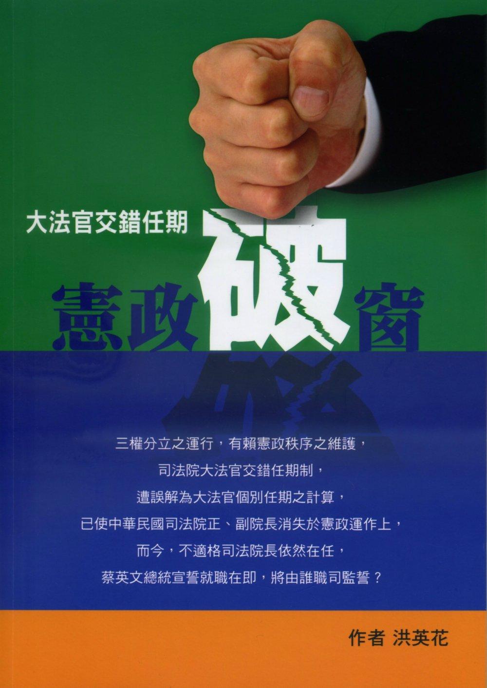 大法官交錯任期制之憲政破窗