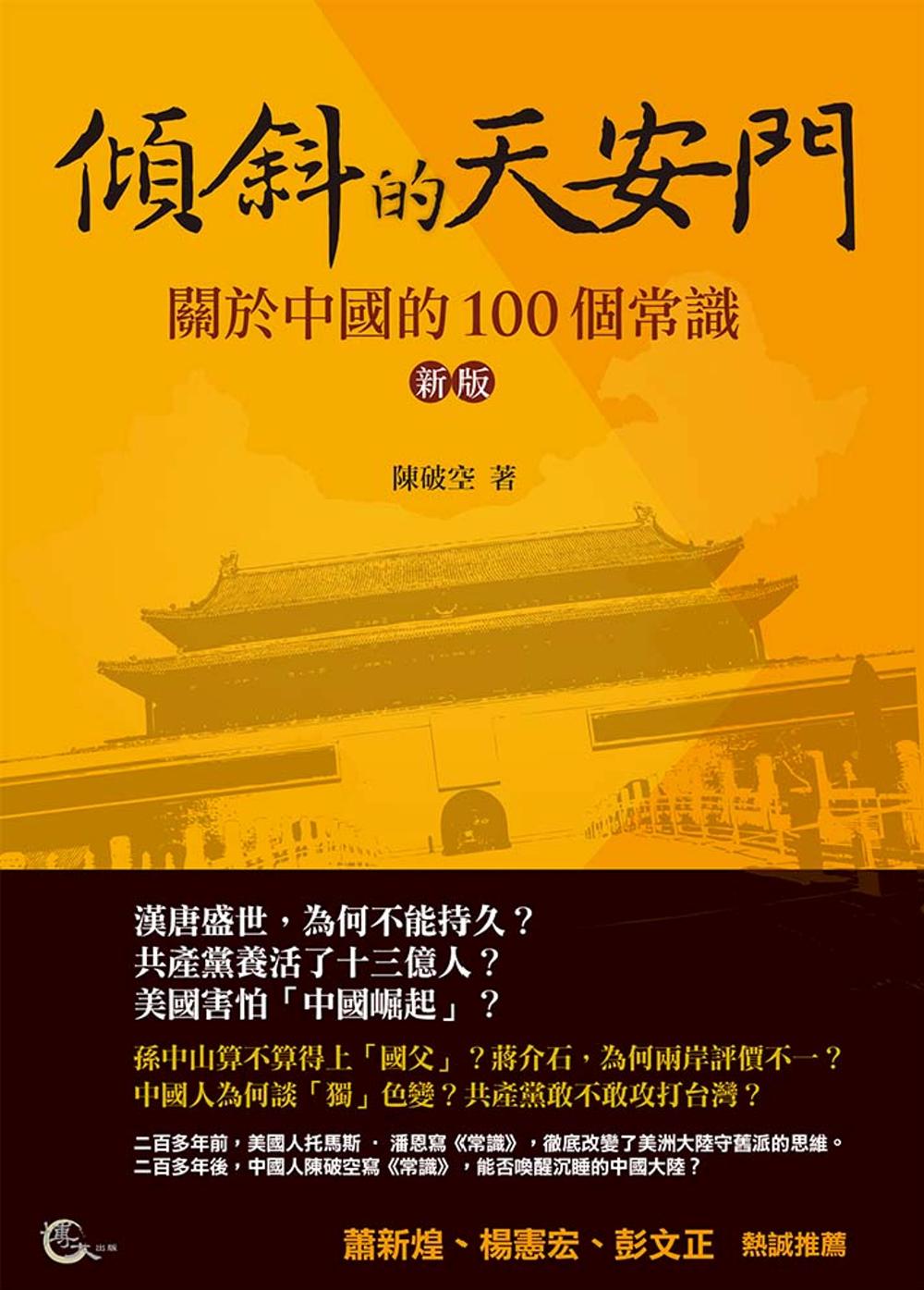 傾斜的天安門:關於中國的100個常識(新版)