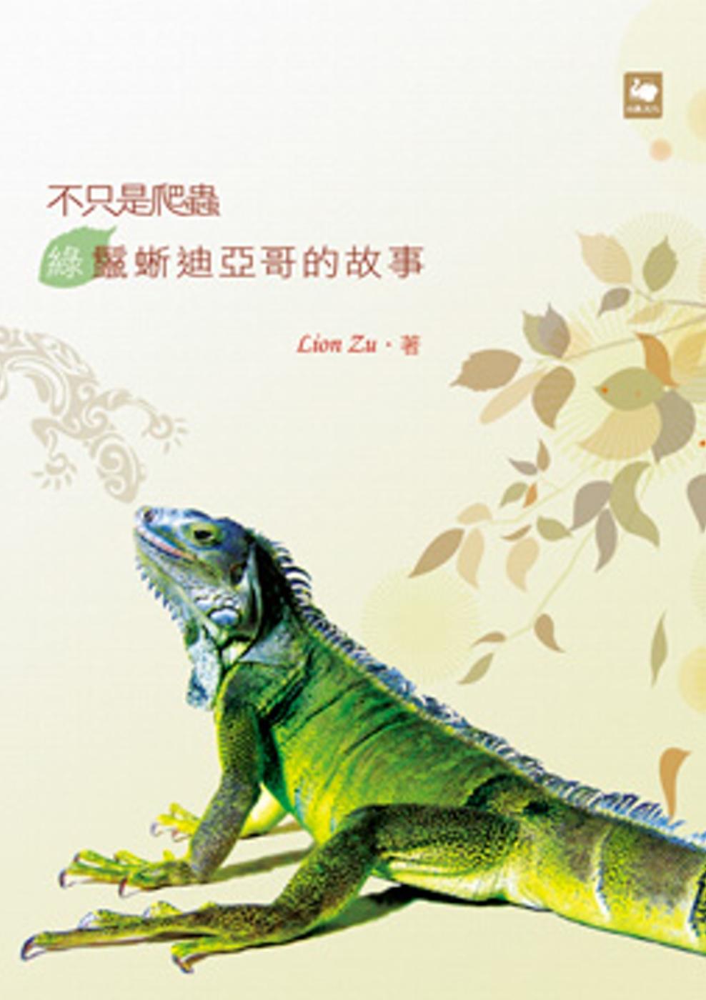 不只是爬蟲:綠鬣蜥迪亞哥的故事