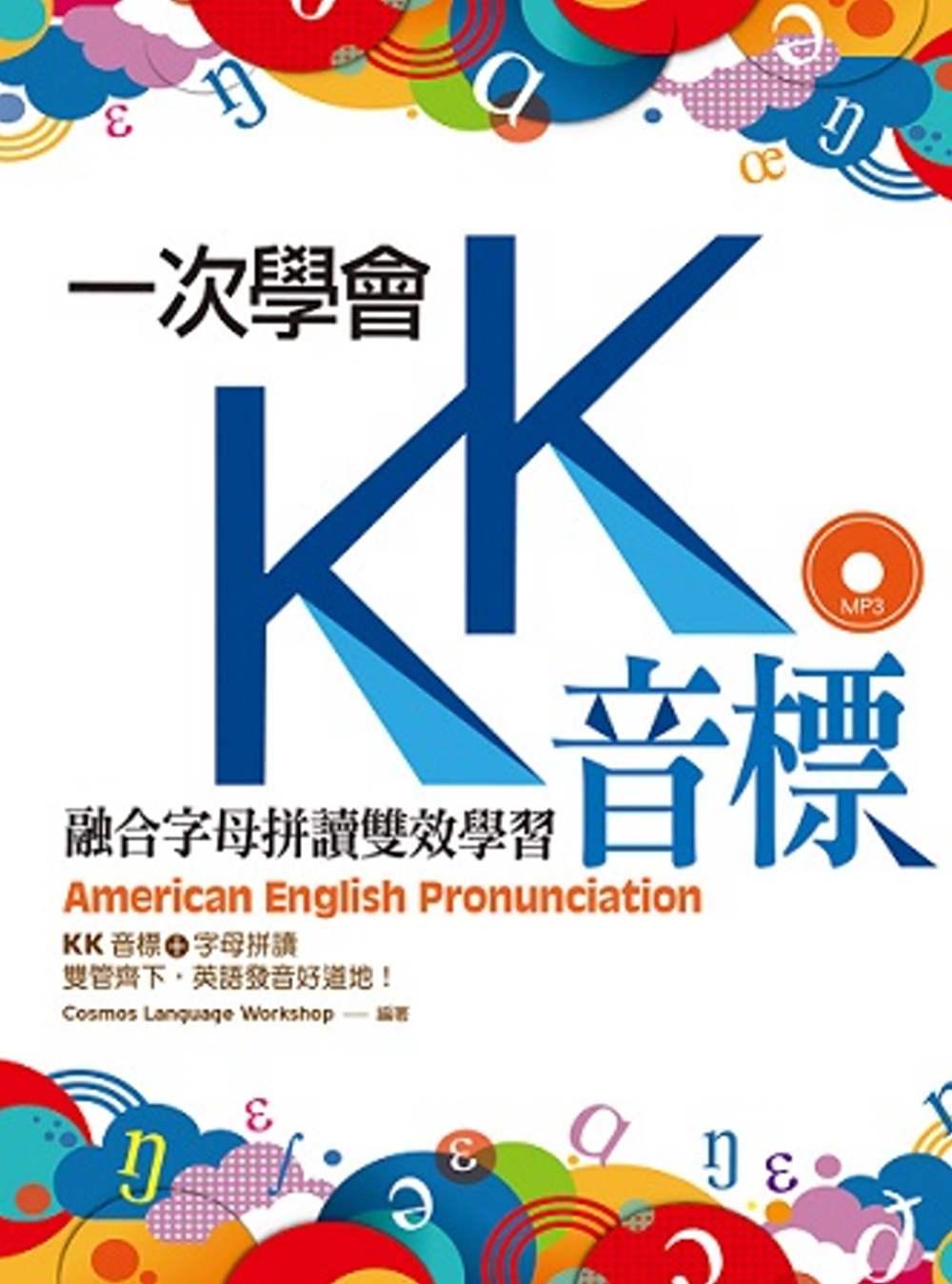 一次學會KK音標:融合字母拼讀雙效學習(32K彩色+1MP3)