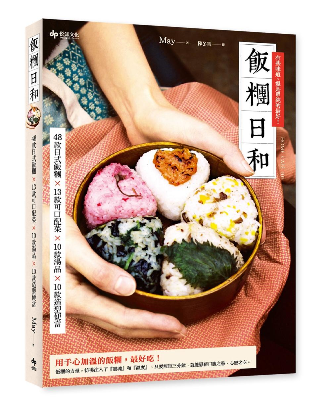 飯糰日和:48款日式飯糰×13款可口配菜×10款湯品×10款造型便當