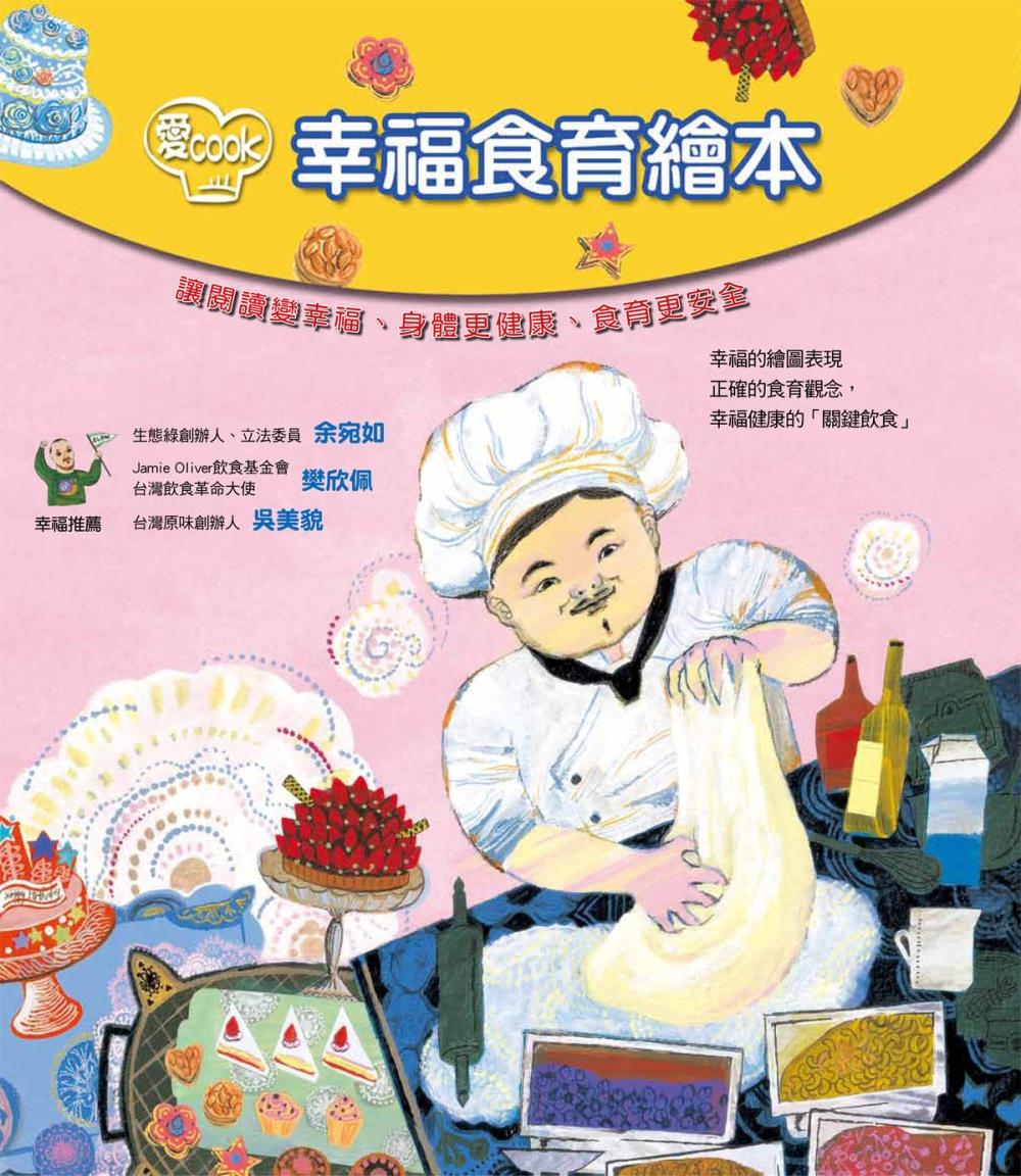 愛Cook幸福食育繪本(套盒四本)