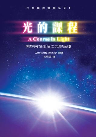 光的課程:開啟內在生命之光的途徑(附光碟)(再版)