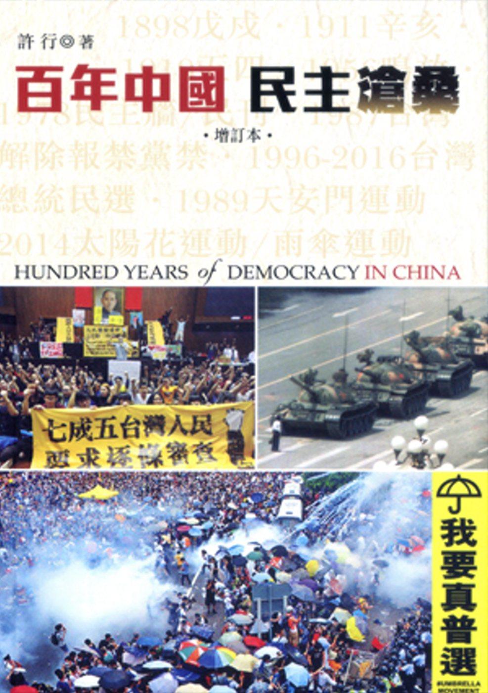 百年中國.民主滄桑(增訂本)
