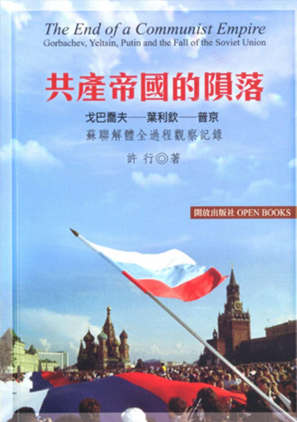 共產帝國的隕落:蘇聯解體全過程觀察記錄