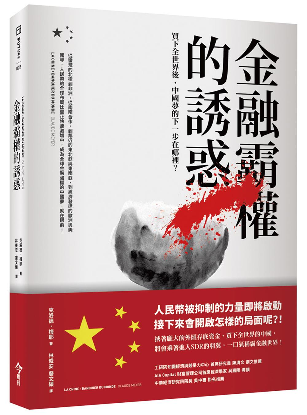 金融霸權的誘惑:買下全世界後,中國夢的下一步會往哪裡去?