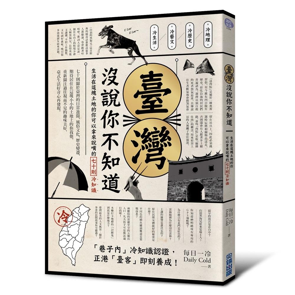 臺灣 沒說你不知道:生活在這塊土地的你可以拿來說嘴的七十則冷知識