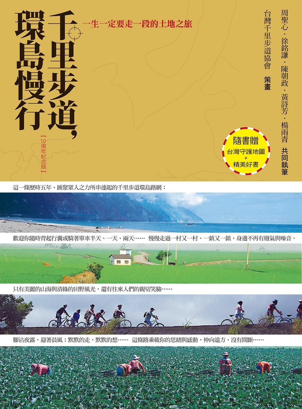 千里步道,環島慢行行:一生一定要走一段的土地之旅(10周年紀念版,隨書附贈:《我在阿塱壹,深呼吸》+ 2016台灣守護地圖)