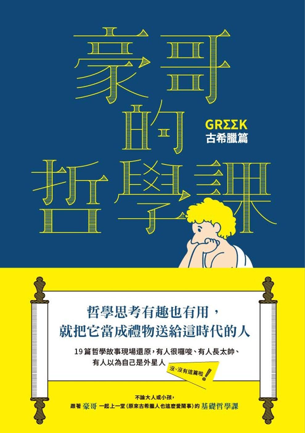 豪哥的哲學課(古希臘篇):寫給全年齡的哲學入門故事集