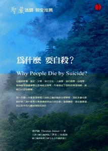 為什麼要自殺?