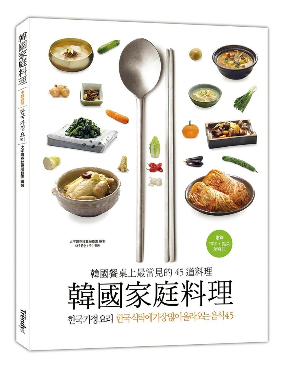 韓國家庭料理