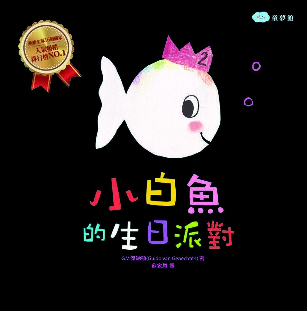 小白魚的生日派對