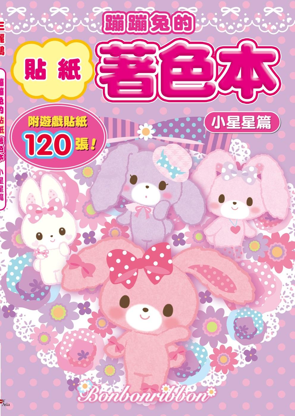 蹦蹦兔的貼紙著色本-小星星篇(附120張貼紙)
