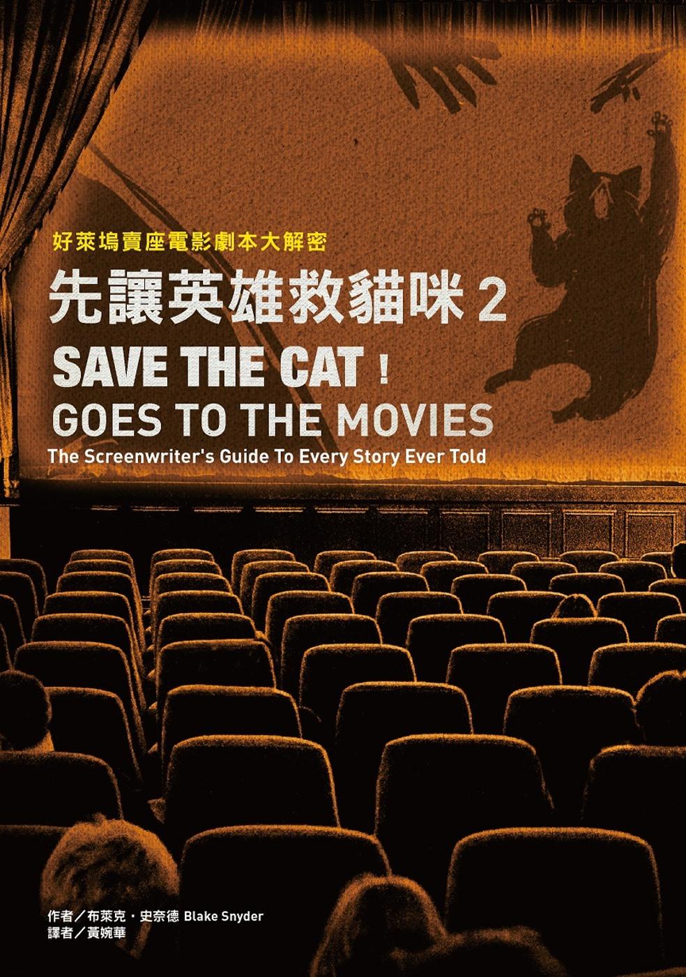 先讓英雄救貓咪2:好萊塢賣座電影劇本大解密