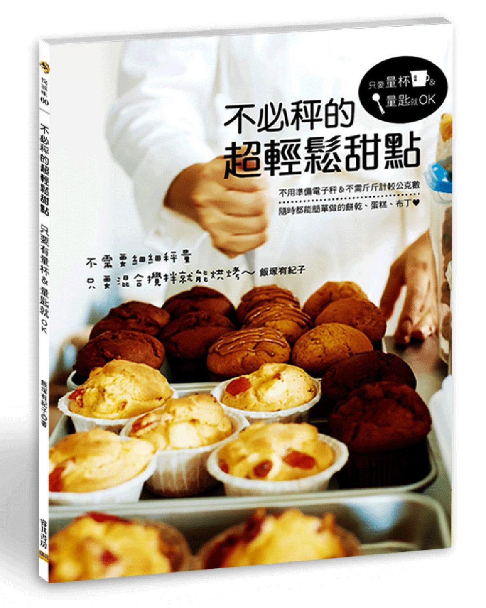 不必秤的超輕鬆甜點:不用準備電子秤&不需斤斤計較公克數 隨時都能簡單做的餅乾、蛋糕、布丁
