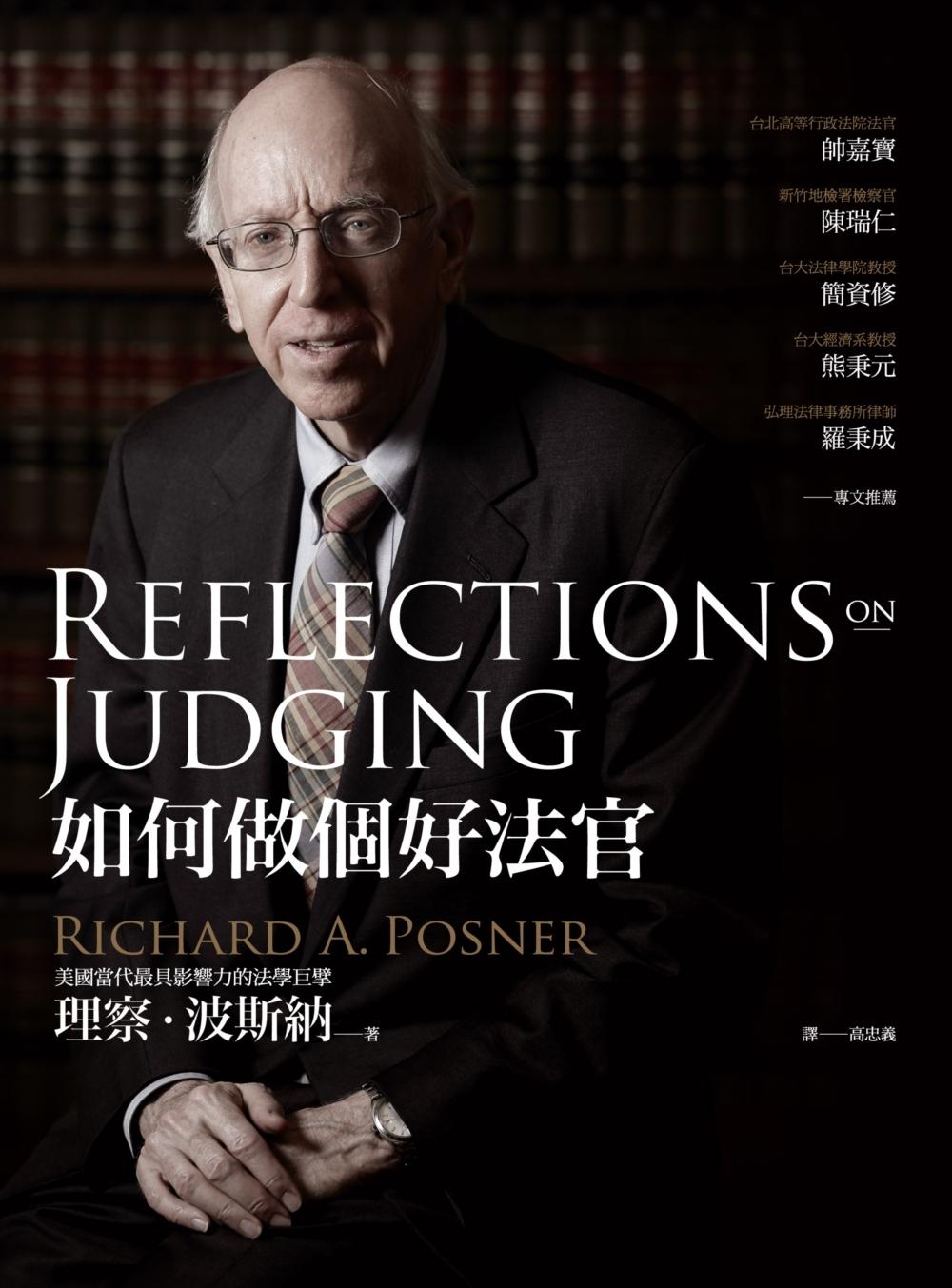如何做個好法官
