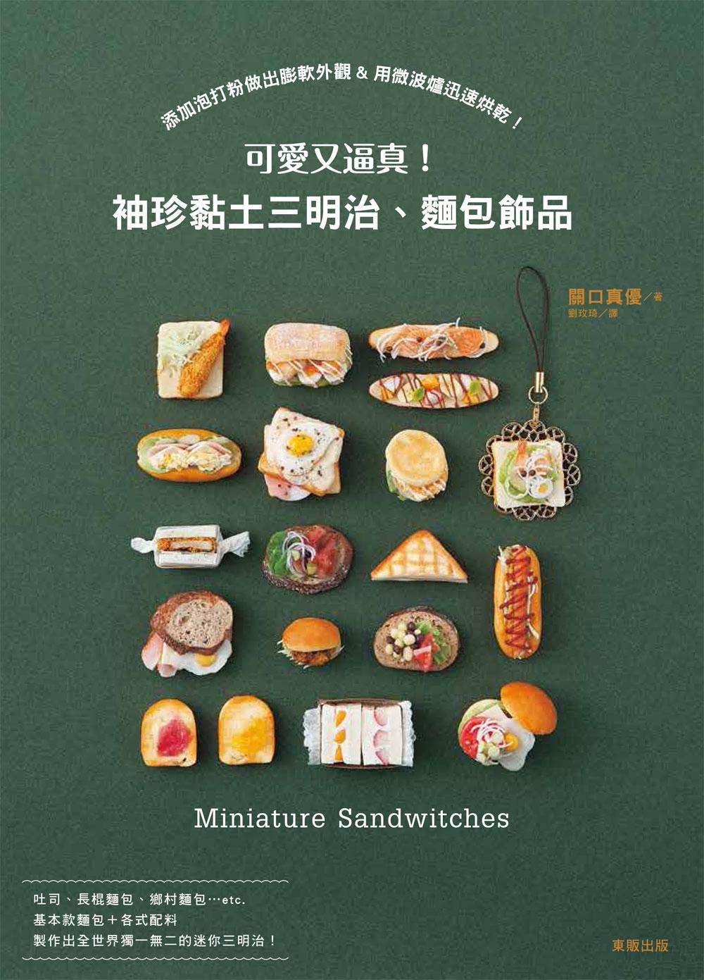 可愛又逼真!袖珍黏土三明治、麵包飾品
