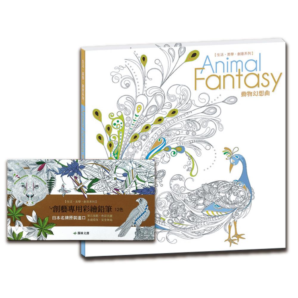 動物幻想曲紓壓組(動物幻想曲1書+創藝專用彩繪鉛筆1盒)