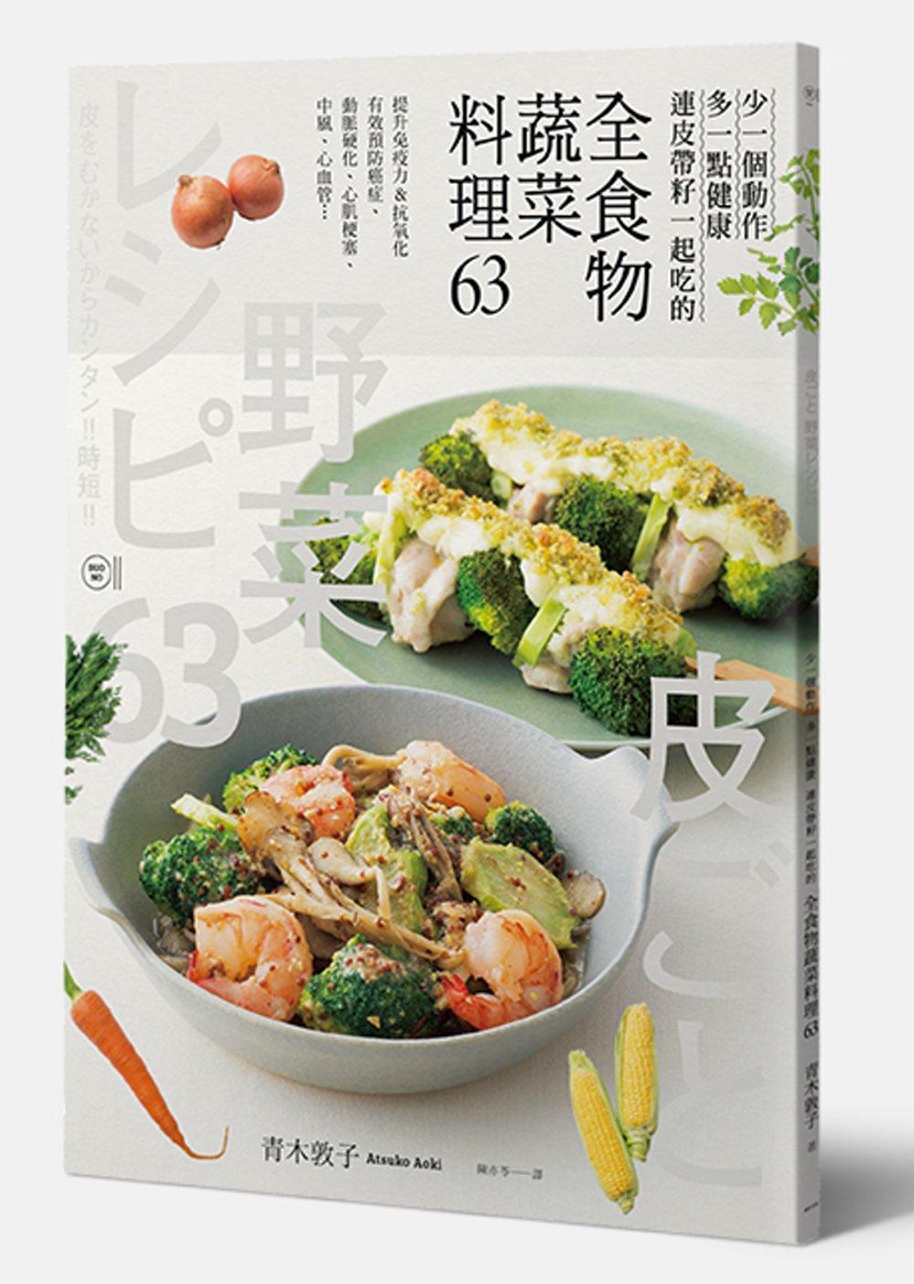 全食物蔬菜料理63:少一個動作+多一點健康 連皮帶籽一起吃的